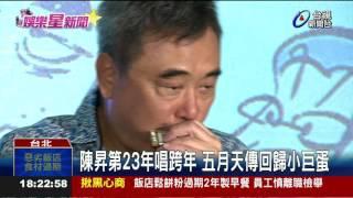 陳昇第23年唱跨年五月天傳回歸小巨蛋