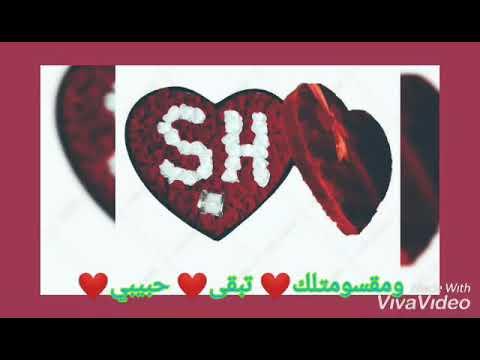 اغنية قافل مع حرف Sh شين نور الزين حالات واتس اب رومانسية مع حرف Sh أجمل هدية لعشاق Sh Youtube
