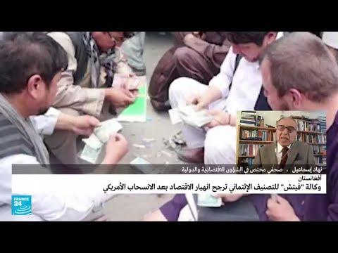كيف ستدير حركة طالبان اقتصاد أفغانستان بعد تشكيل الحكومة الجديدة؟
