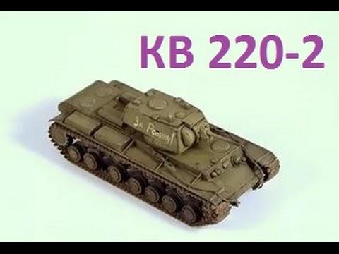 КВ 220-2 Один в поле воин.
