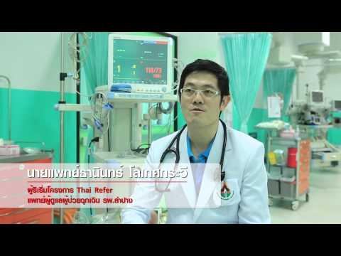 ทรูปลูกปัญญา โปรแกรม Thai Refer โรงพยาบาลลำปาง