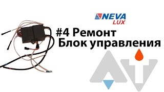 Нева 4513 Блок керування ремонт АТ #4