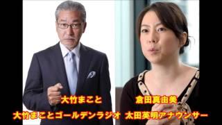 大竹まことゴールデンラジオ(オープニング)ニュースで 毎日新聞の記事...