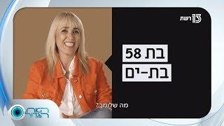 האח הגדול עונה 1, תעודת הזהות של אורלי יחזקאל