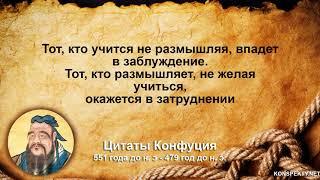 Конфуций цитаты и афоризмы (афоризмы, мудрые мысли, высказывания)