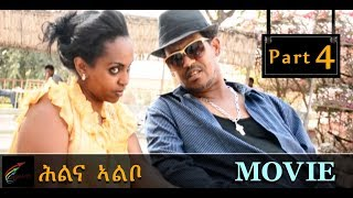 New Eritrean Movie 2018 'Hilina Albo' 4 a film by Filmon Negus