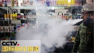 [国际财经报道] 美最大电子烟制造商首席执行官辞职 | CCTV财经