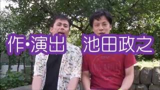 ハマコクラブキヨコクラブ第17回公演 【ウソと真実、両手に持って】 ~...