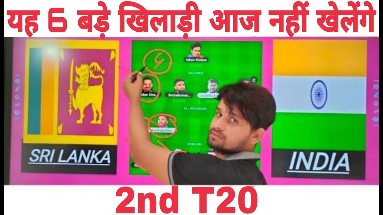 IND vs SL 2nd T20 Dream11 Team Prediction FCG Live
