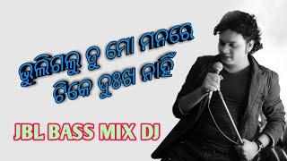 BHULI GALU TU MO MANARE TIKE DUKHA NAHI DJ SONG, FT- HUMANE SAGAR, JBL BASS MIX
