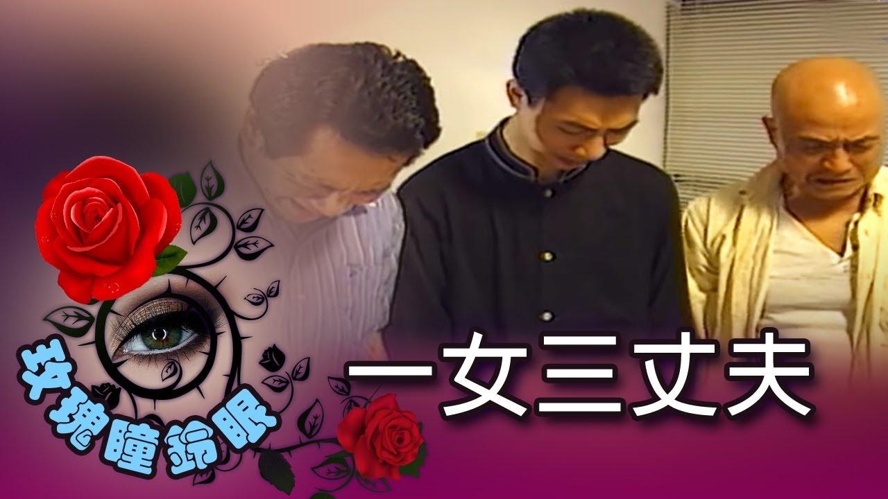 玫瑰瞳鈴眼 第 010 集 一女三丈夫 Rose n' Siren Eyes EP010 - YouTube