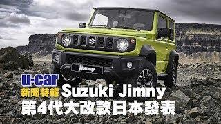 大改款Suzuki Jimny預計2019導入臺灣 - 延續粗獷本色的小型越野車 | U-CAR 新聞特報(Suzuki Jimny、Suzuki Jimny Sierra)
