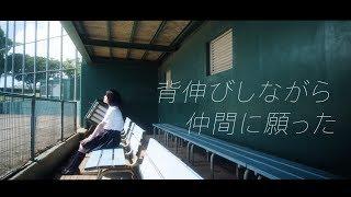 Summer Soul... / 八月のシンデレラナイン(ハチナイ)