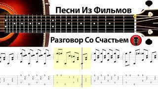 Песни Из Фильмов - Разговор Со Счастьем / Аранжировка на гитаре.