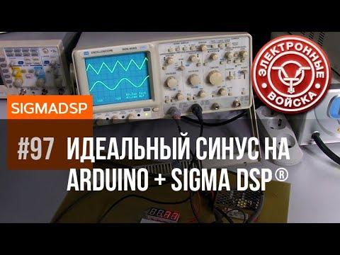 ADAU1701 & ARDUINO | Генератор идеального синуса | Делаем сами