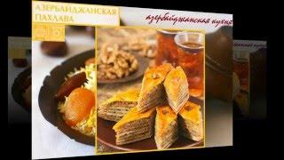 Азербайджанская кухня. Азербайджанская пахлава