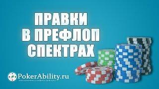 Покер обучение | Правки в префлоп спектрах
