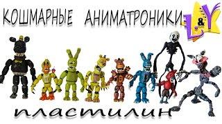 кошмарные аниматроники ФНАФ из пластилина Обзор Фигурки из пластилина FNAF from clay