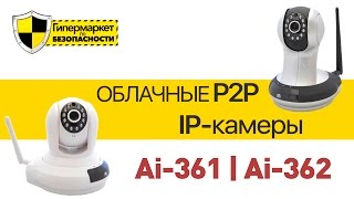 Огляд IP-камер ATIS AI-361 AI-362 з функцією P2P