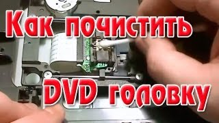Як почистити головку DVD