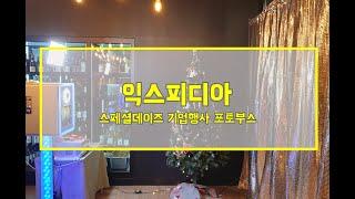 익스피디아 기업행사 포토부스 스페셜데이즈 후기영상(Ev…