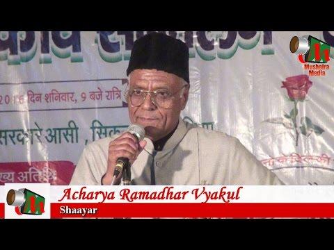 Acharya Ramadhar Vyakul BHOJPURI GEET, Sikanderpur Mushaira, 22/10/2016, Con. RAHBAR SIKANDERPURI