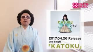EMTG MUSIC にてレキシのインタビュー&コメント動画を公開! http://mu...