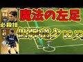 #38【ウイイレアプリ2019】魔法の左足!レコバ!!必殺技!!低弾道クロス!!