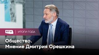 """«Путин будет вынужден строить """"железный занавес""""». Дмитрий Орешкин — о главных итогах 2020 года"""