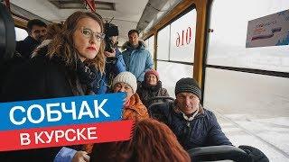 Ксения Собчак в курском трамвае