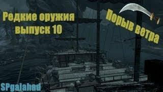 Редкие оружия TESV Skyrim выпуск 10