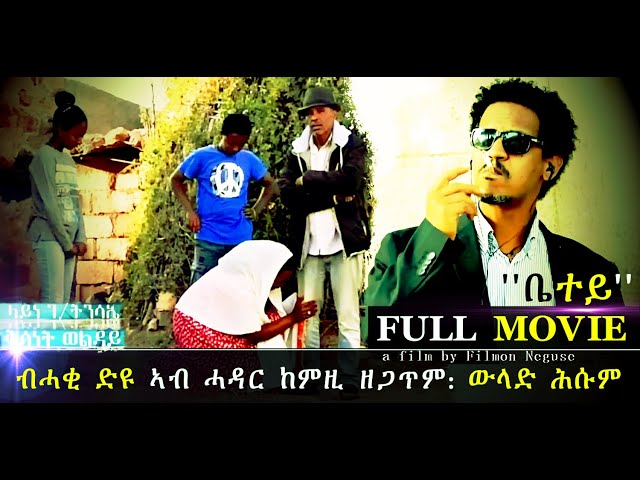 'ቤተይ' Full Movie (Eritrean)
