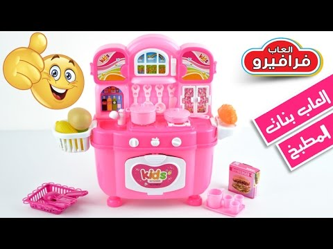 لعبة المطبخ Kitchen Play Set For Kids Youtube