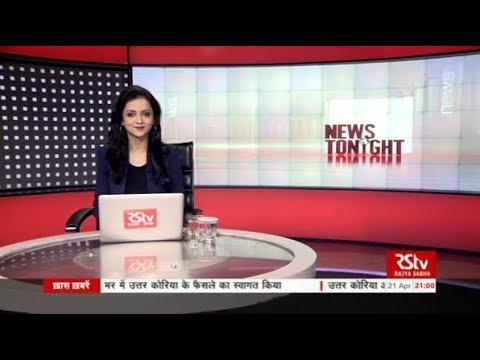 English News Bulletin – Apr 21, 2018 (9 pm)