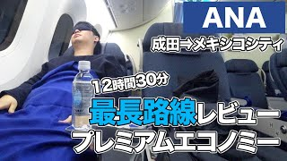 ANA(成田⇒メキシコシティ)プレミアムエコノミー搭乗レビュー#B787 #NH180