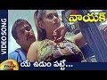 SP Nayak Telugu Movie Ye Udum Patte Telugu Video Song Arjun Namitha Mango Music