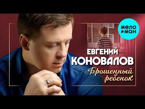 Евгений Коновалов - Брошенный ребенок