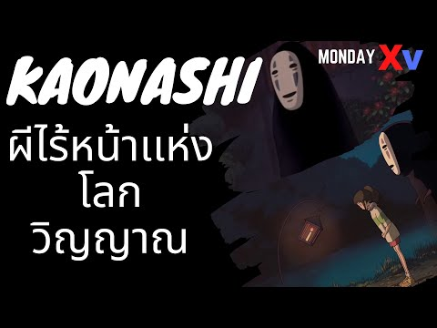 Kaonashi ผีไร้หน้าแห่งโลกวิญญาณ [ Spirited Away-Profile]