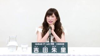AKB48 45thシングル 選抜総選挙 アピールコメント NMB48 チームN所属 吉...