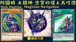 【遊戲王 Duel Links 】292 魔術師導航Magician Navigation 黑魔導Dark Magician 幻象魔術Illusion Magic