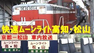 【車内放送】快速ムーンライト高知・松山(14系+12系 ハイケンス 京都-松山)