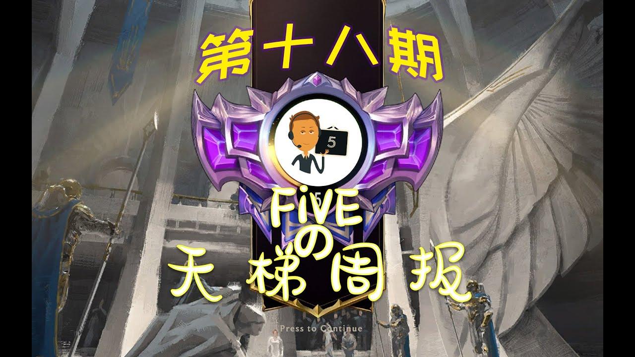 FiVE的符文天梯周报第18期-2020-07-04 | 符文大地传说 | Legends of Runeterra | 英雄联盟卡牌游戏