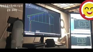전산응용건축제도기능사 유튜브 독학 8배속