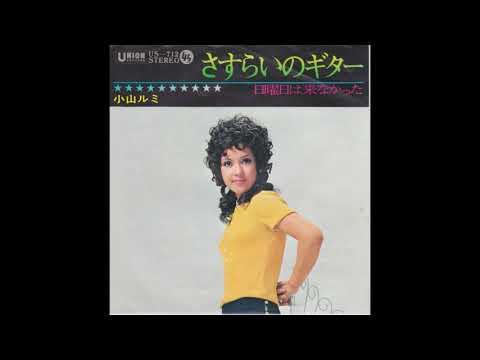小山ルミ 「さすらいのギター」 1971