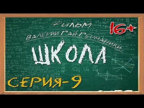 Школа (сериал) 9 серия
