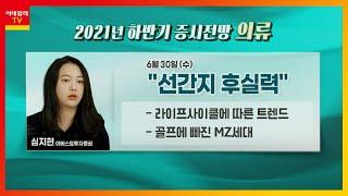 """'의류업종' 하반기 트렌드 """"선간지 후실력""""_2021 …"""