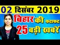 Daily Bihar today news of all Bihar district video in Hindi.Get latest n...