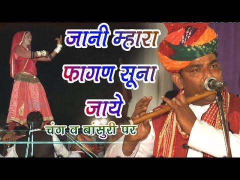 जानी म्हारा फागण सुनो जाए  - चंग और बांसुरी पर  - शेखावाटी चंग धमाल - Shekhawati Chang Dhamaal -