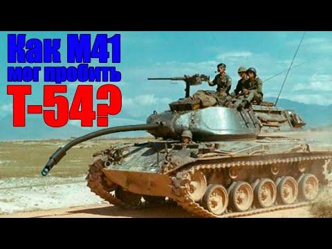 Как М41 мог пробить лоб Т-54? Особенности Вьетнамских танковых боёв и танков. Мини-исследование.