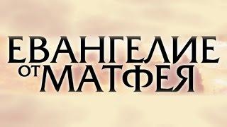 Библия. Евангелие от Матфея.